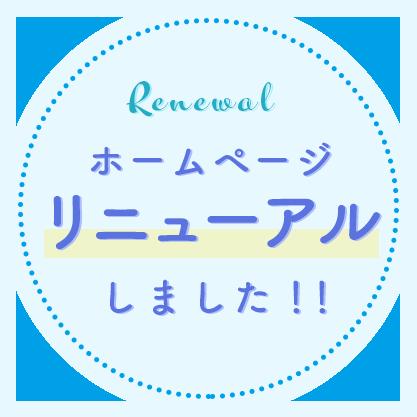 ホームページリニューアルしました!!